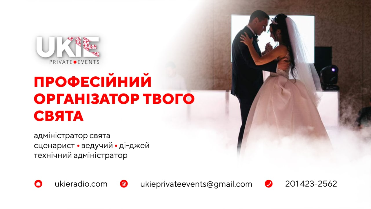 UKIE PRIVATE EVENTS